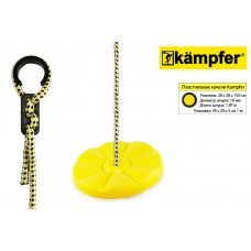Пластиковые качели-диск Лиана Kampfer S04-112 53644